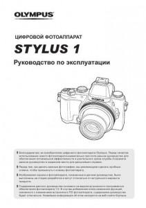 Olympus Stylus 1 - руководство по эксплуатации
