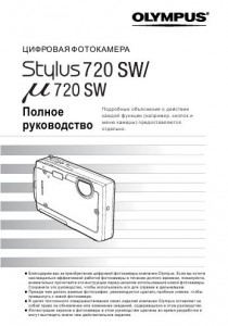 Olympus STYLUS TOUGH-720SW (µ TOUGH-720SW) - полное руководство