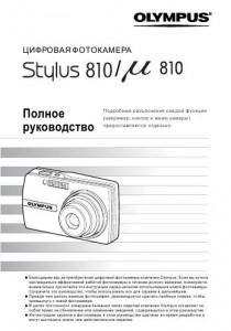 Olympus STYLUS TOUGH-810 (µ TOUGH-810) - полное руководство