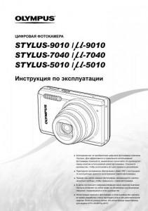Olympus STYLUS TOUGH-9010 (µ TOUGH-9010), STYLUS TOUGH-7040 (µ TOUGH-7040), STYLUS TOUGH-5010 (µ TOUGH-5010) - инструкция по эксплуатации