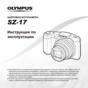 Olympus SZ-17 - инструкция по эксплуатации