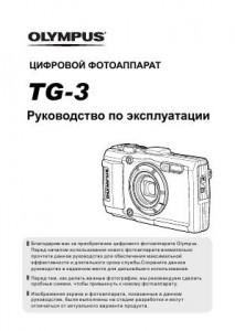 Olympus TG-3 - руководство по эксплуатации
