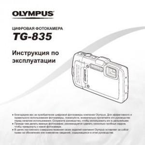 Olympus TG-835 - инструкция по эксплуатации