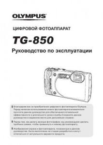 Olympus TG-850 - руководство по эксплуатации