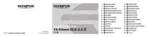 Olympus Zuiko Digital 14-54mm f/2.8-3.5 II - инструкция по эксплуатации