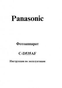 Panasonic C-D535AF - руководство по эксплуатации