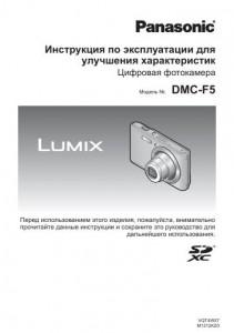 Panasonic Dmc-fs18 инструкция - фото 11