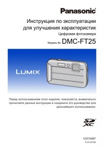Panasonic Lumix DMC-FT25 - инструкция по эксплуатации для улучшения характеристик