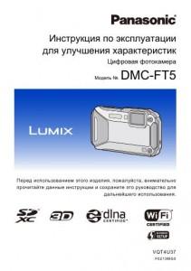 Panasonic Lumix DMC-FT5 - инструкция по эксплуатации для улучшения характеристик
