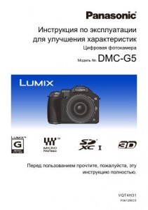 инструкция Panasonic Dmc-tz18 - фото 6