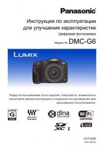 Panasonic Lumix DMC-G6 - инструкция по эксплуатации для улучшения характеристик