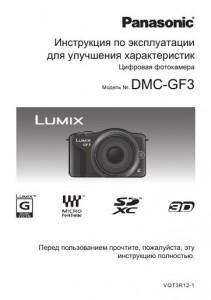 Panasonic Lumix DMC-GF3 - инструкция по эксплуатации для улучшения характеристик