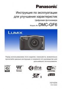 Panasonic Lumix DMC-GF6 - инструкция по эксплуатации для улучшения характеристик