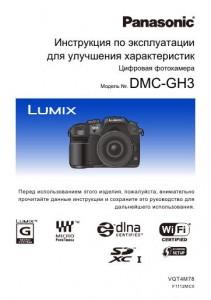 Panasonic Lumix DMC-GH3 - инструкция по эксплуатации для улучшения характеристик