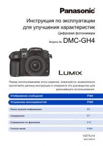 Panasonic Lumix DMC-GH4 - инструкция по эксплуатации для улучшения характеристик