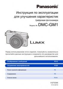Panasonic Lumix DMC-GM1 - инструкция по эксплуатации для улучшения характеристик