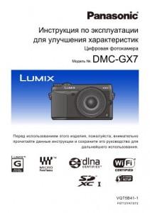 Panasonic Lumix DMC-GX7 - инструкция по эксплуатации для улучшения характеристик