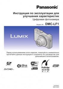 Panasonic Lumix DMC-LF1 - инструкция по эксплуатации для улучшения характеристик