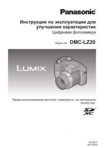Panasonic Lumix DMC-LZ20 - инструкция по эксплуатации для улучшения характеристик
