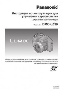 Panasonic Lumix DMC-LZ30 - инструкция по эксплуатации для улучшения характеристик