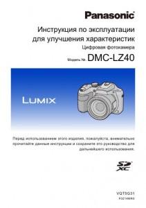 Panasonic Lumix DMC-LZ40 - инструкция по эксплуатации для улучшения характеристик