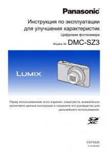 Panasonic Lumix DMC-SZ3 - инструкция по эксплуатации для улучшения характеристик