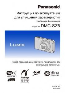 Panasonic Lumix DMC-SZ5 - инструкция по эксплуатации для улучшения характеристик