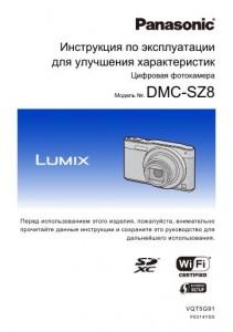 Panasonic Lumix DMC-SZ8 - инструкция по эксплуатации для улучшения характеристик