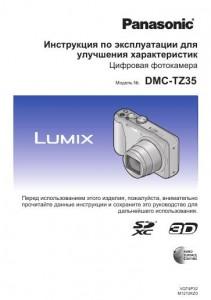 Panasonic Lumix DMC-TZ35 - основная инструкция по эксплуатации