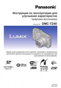 Panasonic Lumix DMC-TZ40 - инструкция по эксплуатации для улучшения характеристик