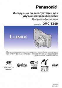Panasonic Lumix DMC-TZ60 - инструкция по эксплуатации для улучшения характеристик