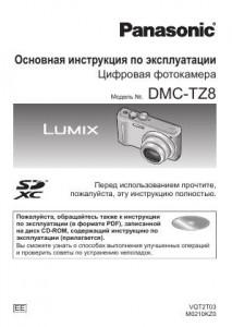 Panasonic Lumix DMC-TZ8 - основная инструкция по эксплуатации