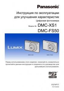 Panasonic Lumix DMC-XS1, Lumix DMC-FS50 - инструкция по эксплуатации для улучшения характеристик