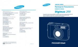Samsung Digimax 200 - руководство пользователя
