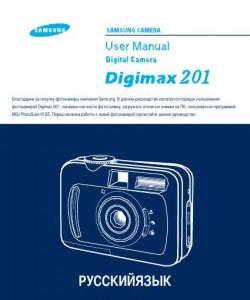 Samsung Digimax 201 - руководство пользователя