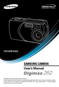 Samsung Digimax 202 - руководство пользователя