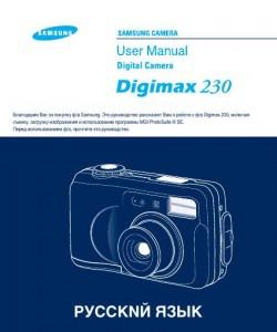 Samsung Digimax 230 - руководство пользователя
