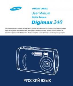 Samsung Digimax 240 - руководство пользователя