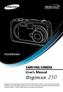 Samsung Digimax 250 - руководство пользователя