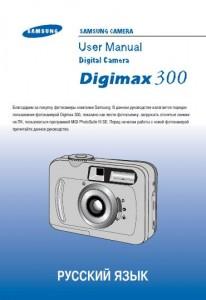 Samsung Digimax 300 - руководство пользователя
