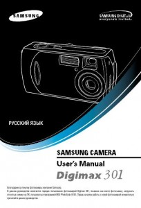Samsung Digimax 301 - руководство пользователя