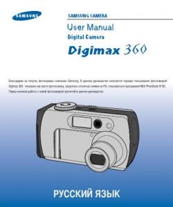 Samsung Digimax 360 - руководство пользователя