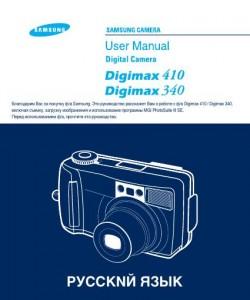 Samsung Digimax 410, Digimax 340 - руководство пользователя