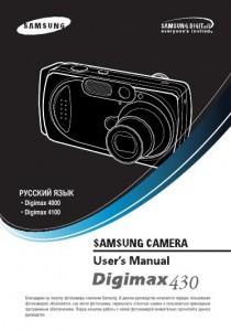 Samsung Digimax 430 (Digimax 4000, Digimax 4100) - руководство пользователя