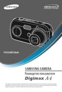 Samsung Digimax A4 - руководство пользователя