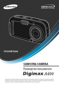 Samsung Digimax A400 - руководство пользователя