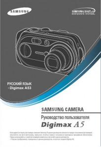 Samsung Digimax A5 (Digimax A53) - руководство пользователя