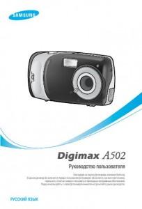 Samsung Digimax A502 - руководство пользователя