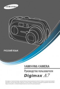 Samsung Digimax A7 - руководство пользователя