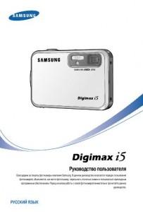 Samsung Digimax i5 - руководство пользователя